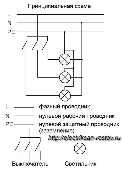 Как подключить трехклавишный выключатель - подробное руководство
