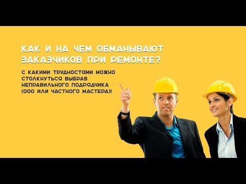 Как «разводят» заказчиков при постройке коттеджей и как избежать обмана