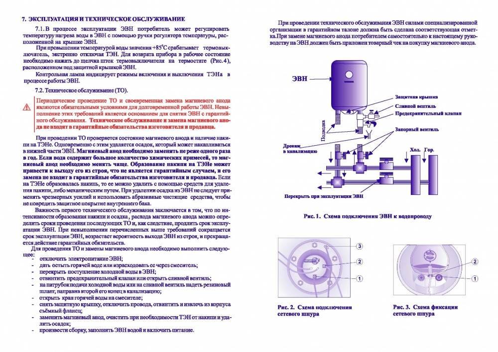 Как включить водонагреватель: первый запуск бойлера, инструкция и важные нюансы