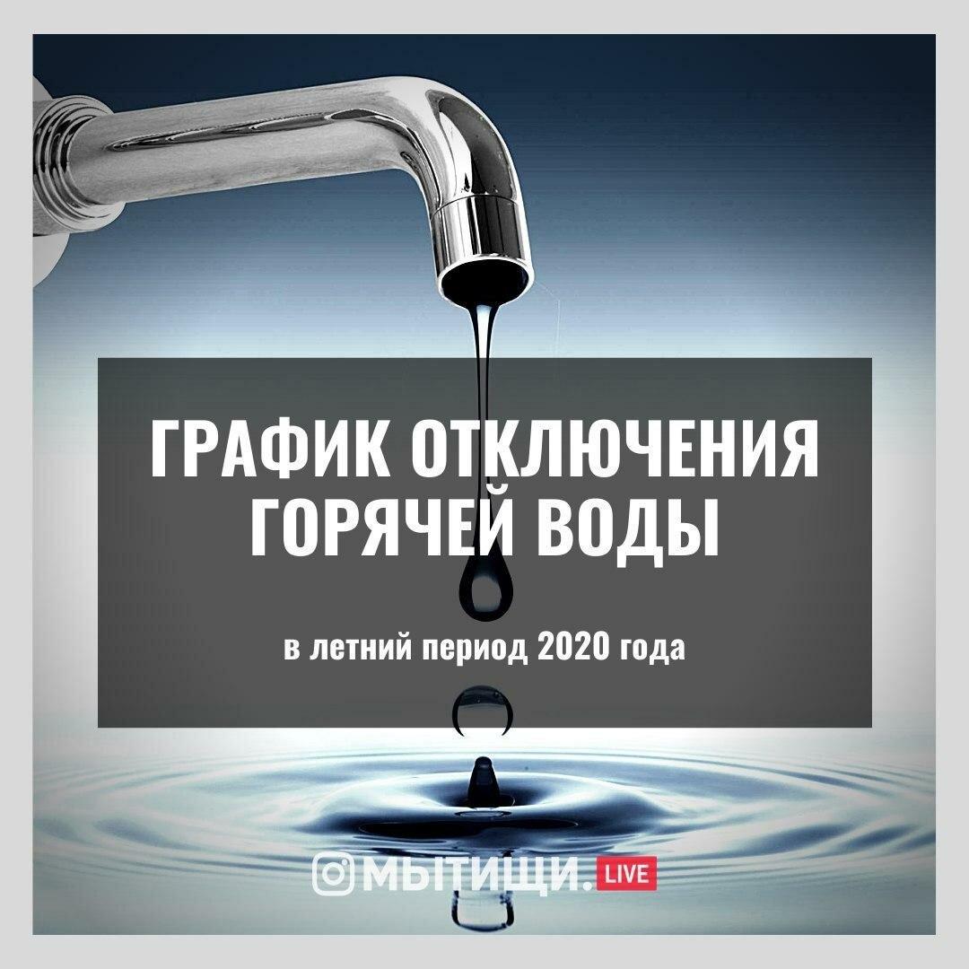 Почему в россии отключают горячую воду летом