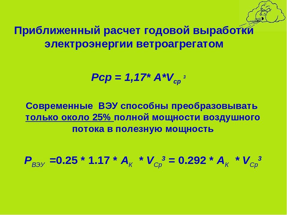 Конструкция и принцип действия ветрогенератора, расчёт, параметры и цены |  генераторы для каждого