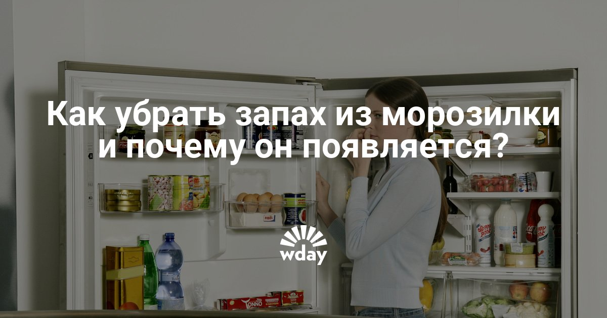 Эффективное устранение неприятного запаха в морозильной камере