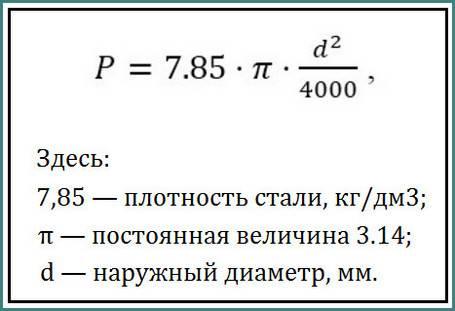 Как определить вес стальных труб: определение по гост, таблицам и расчет по формулам