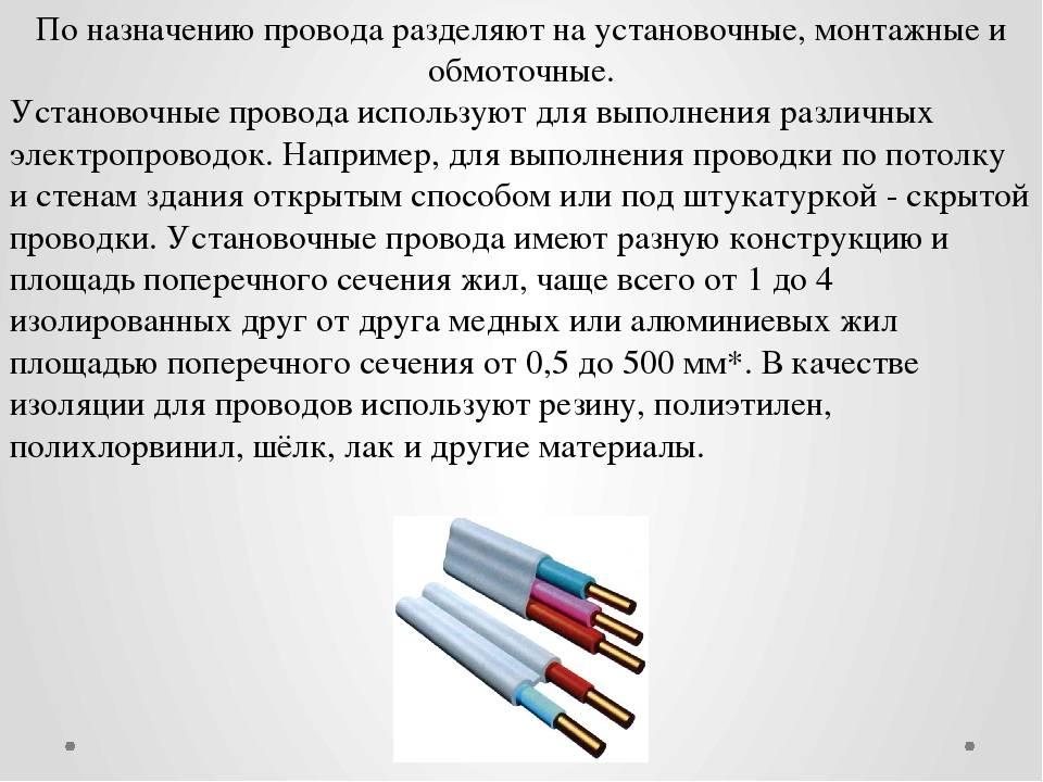 Виды проводов - 130 фото различных типов, их назначение и маркировка