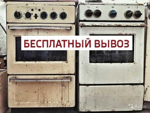 Утилизация газовой плиты
