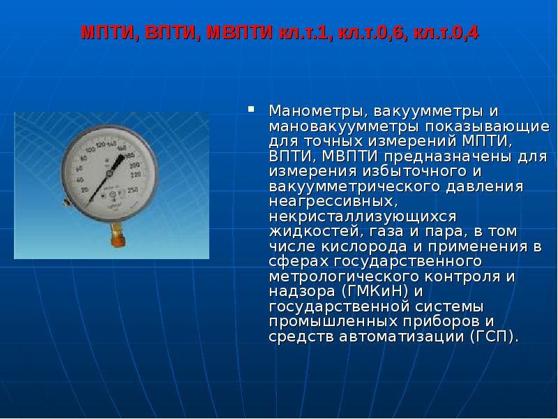 Манометр — прибор для измерения давления