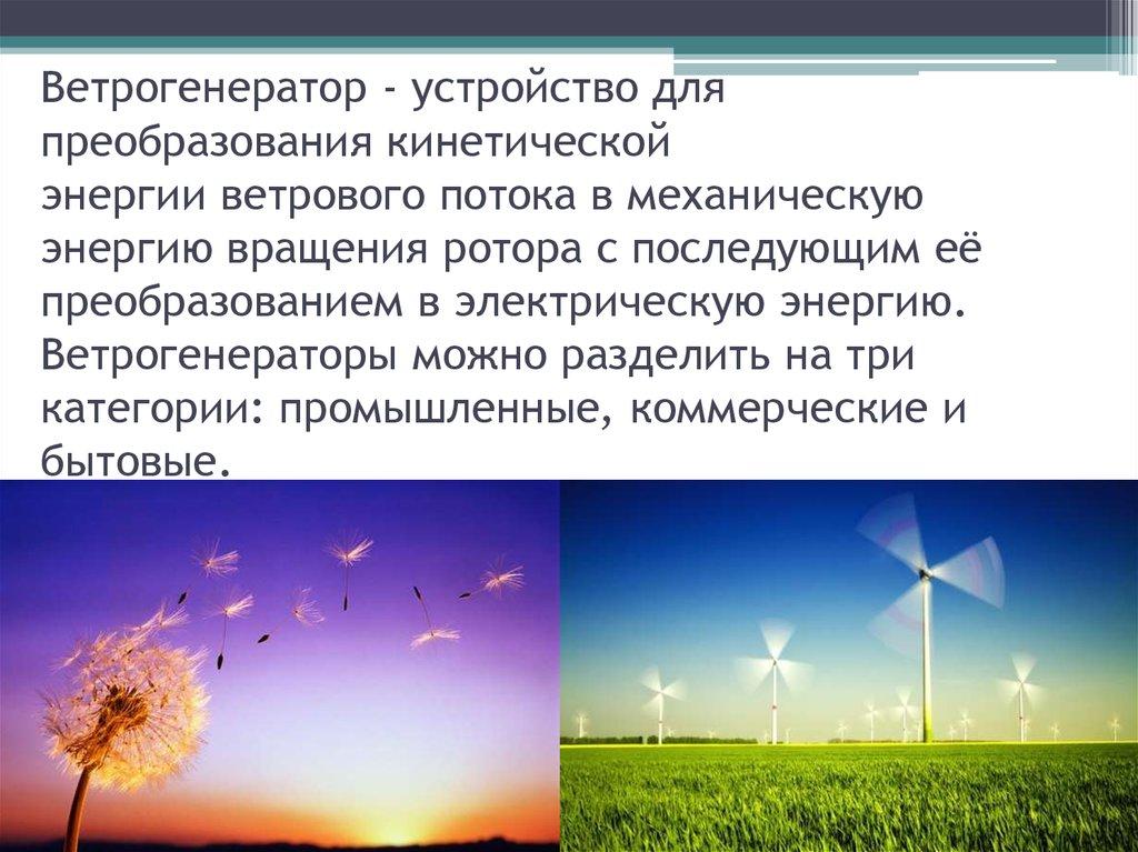 Виды ветродвигателей