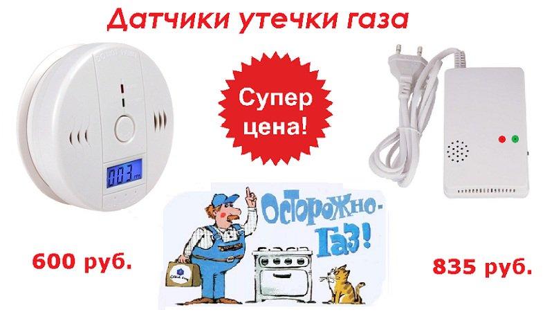 Обязательно ли устанавливать в квартире сигнализатор загазованности — lawsexp.com