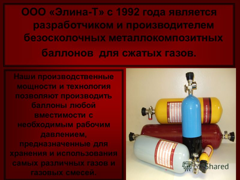 Инструкция по охране труда при хранении и эксплуатации газовых баллонов — редакция от 21.05.2004 — контур.норматив