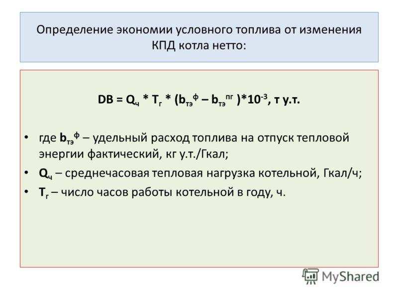 Особенности измерения расхода газа. курсовая работа (т). другое. 2015-06-07