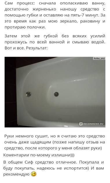 Чем отмыть ванну начисто в домашних условиях?
