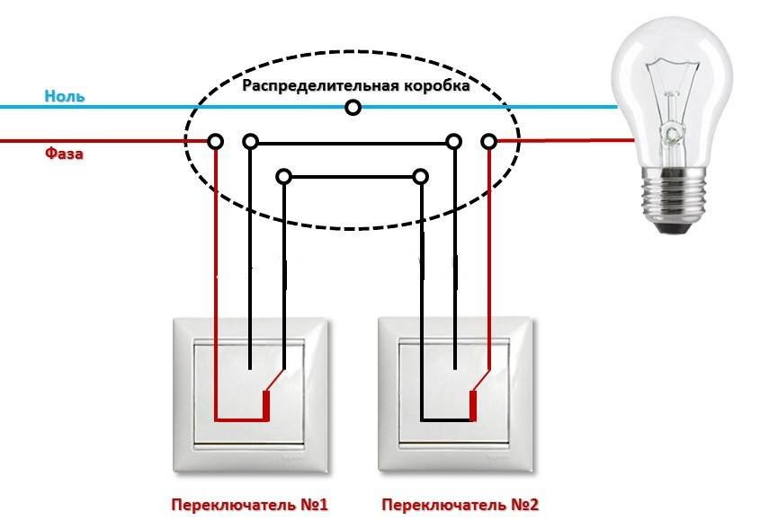 Как подключить двойной выключатель на две лампочки – схема подключения