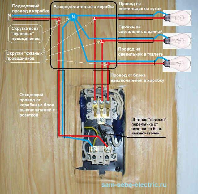 Как подключить выключатель с розеткой тройным проводом. как выбрать и правильно подключить трехклавишный выключатель