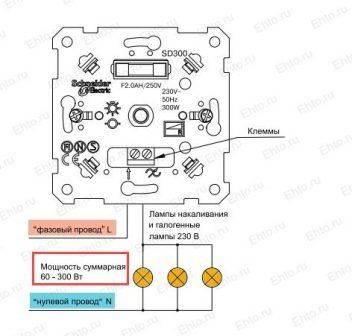 Как подключить диммер — возможные схемы инструктаж по подключению своими руками
