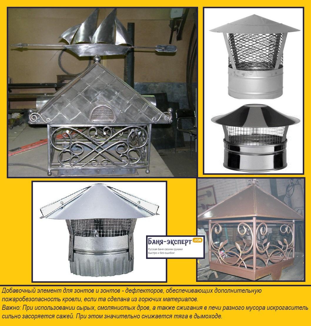 Как установить искрогаситель на дымоход своими руками: порядок работ