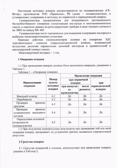 Периодичность проверки газоанализаторов контрольной смесью - клуб строителей