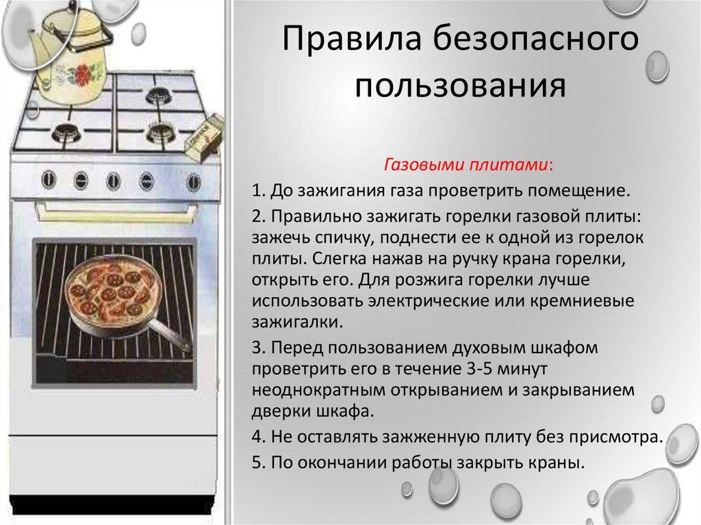 Бесподобная выпечка в газовой духовке ·