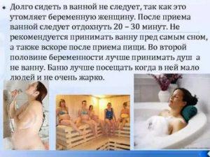 Мифы беременных - часть третья.