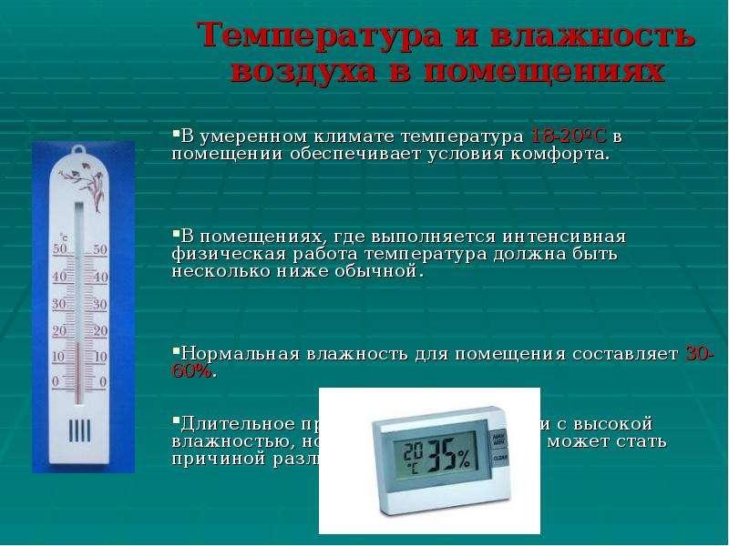 Приборы для измерения влажности воздуха в помещении: разновидности + советы по выбору