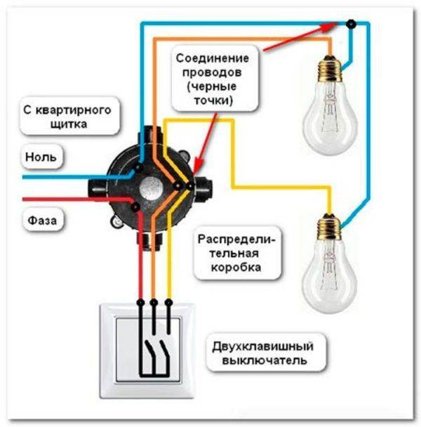 Схема подключения двухклавишного выключателя - с инструкцией