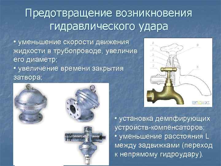 Гидроудар в трубе - причины, защита, компенсаторы - полезные статьи группа компаний агпайп