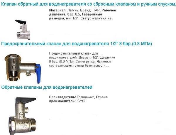 Предохранительный клапан для бойлера: устройство конструкции, принцип работы и правила монтажа
