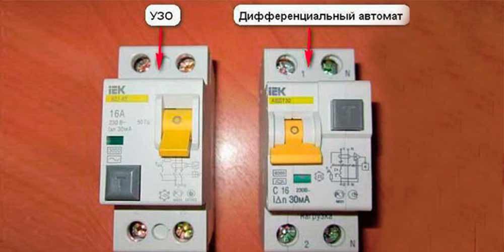 Отличие дифавтомата от автомата - всё о электрике в доме