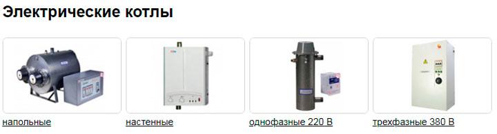 Выбираем электрокотел для отопления частного дома площадью 150 квадратных метров