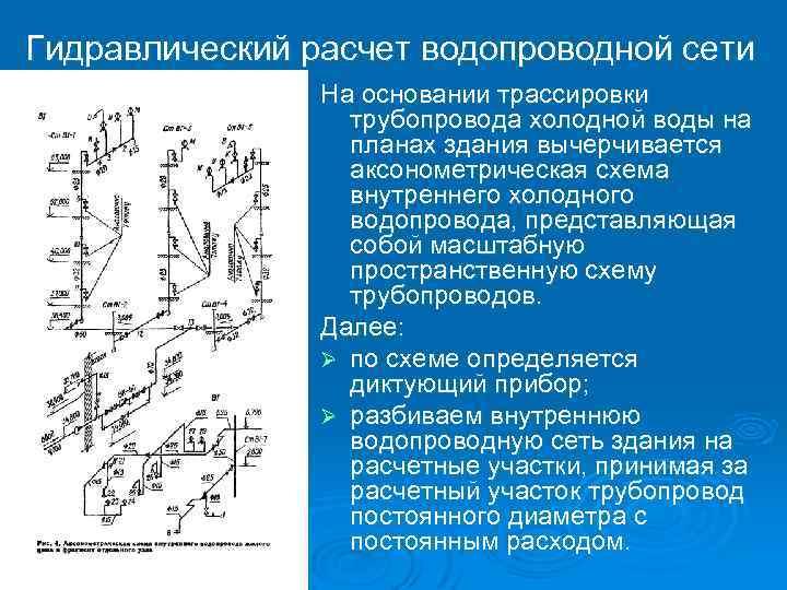 Что нужно для гидравлического расчета трубопровода