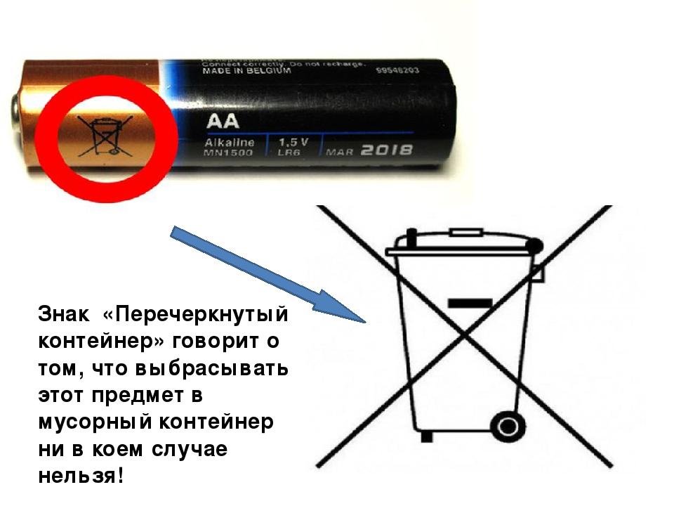 Почему батарейки нельзя выбрасывать в мусор