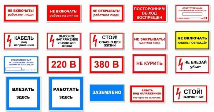 Виды и описание табличек и знаков по охране труда в условиях производства