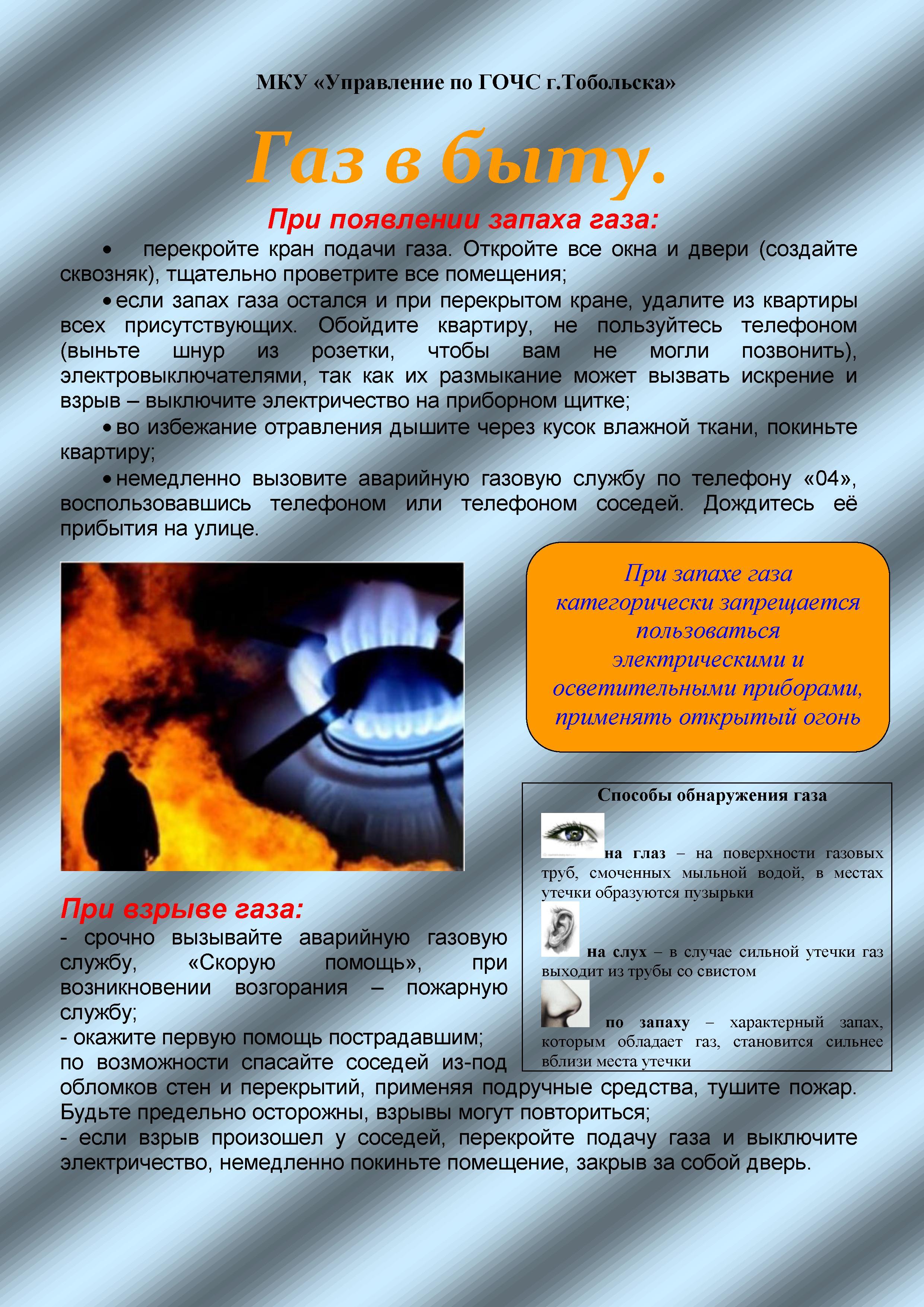 Как обезопаситься от взрыва бытового газа:ликбез от дилетанта estimata