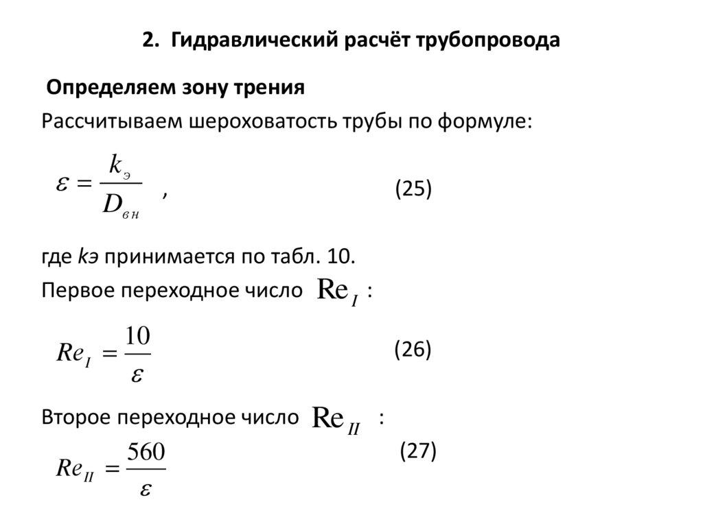 Гидравлический расчет простого трубопровода. курсовая работа (т). другое. 2015-07-25