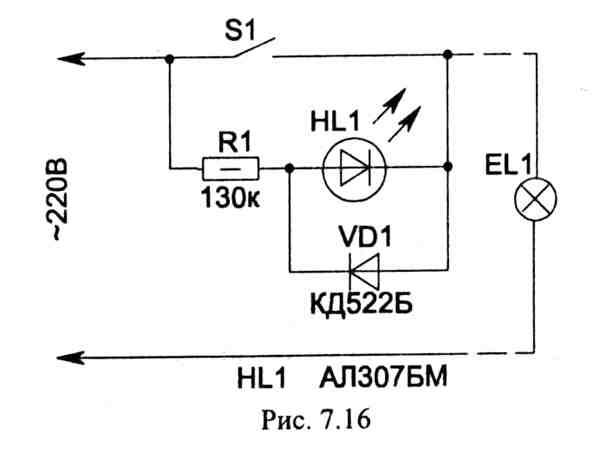Выключатель с подсветкой для светодиодных ламп