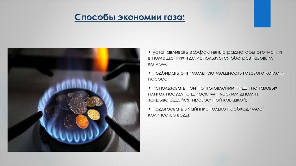 Как уменьшить расход газа на котле отопления: 2 хороших совета