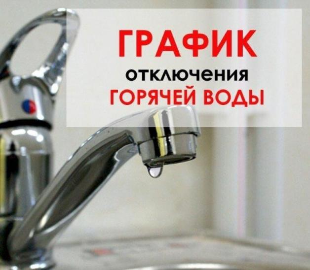 Что делать в случае отключения горячей воды, куда и как подать жалобу на длительное отсутствие?