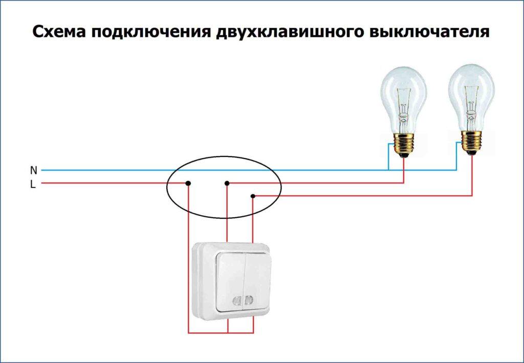 Схема подключения двухклавишного выключателя и пошаговое руководство по его установке