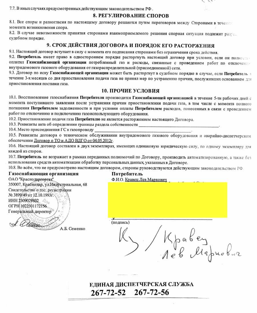 Перезаключение договора на газ: обзор необходимых документов и юридических нюансов