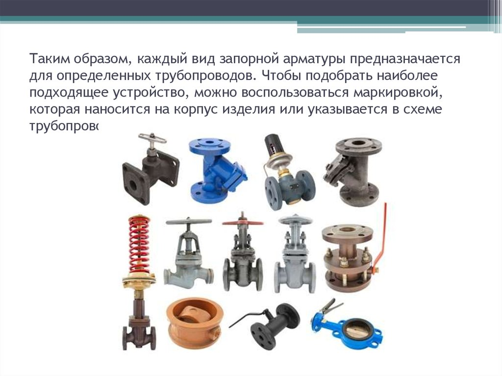 Отечественная промышленная трубопроводная арматура. классификация запорной арматуры.