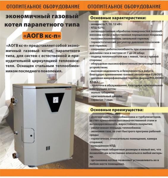 Парапетный газовый котел: что это такое, правила установки, виды и цены