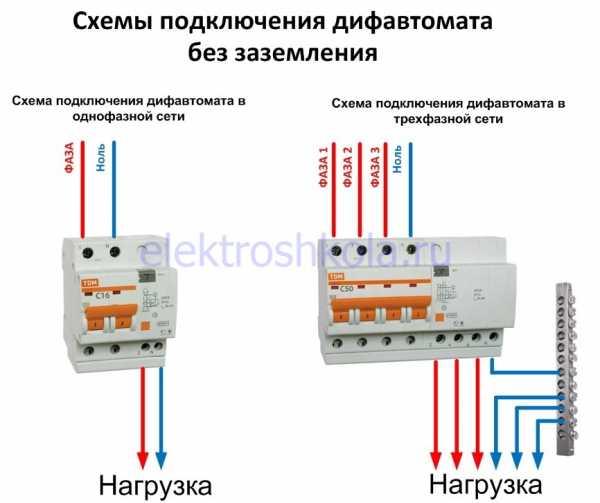 Узо в двухпроводной сети