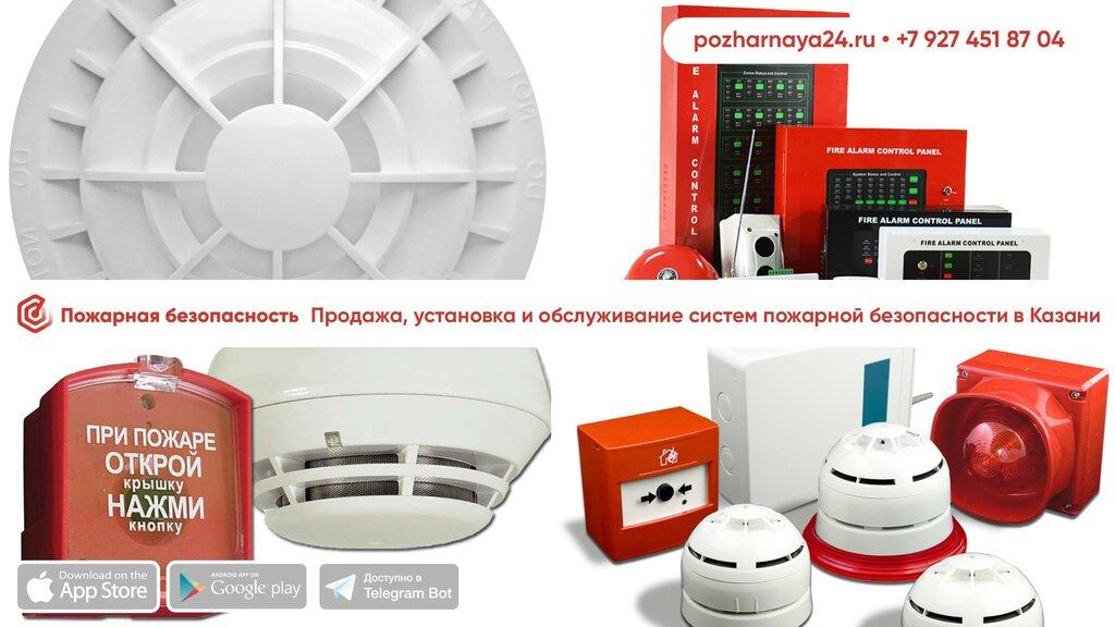 Монтаж и установка пожарной сигнализации