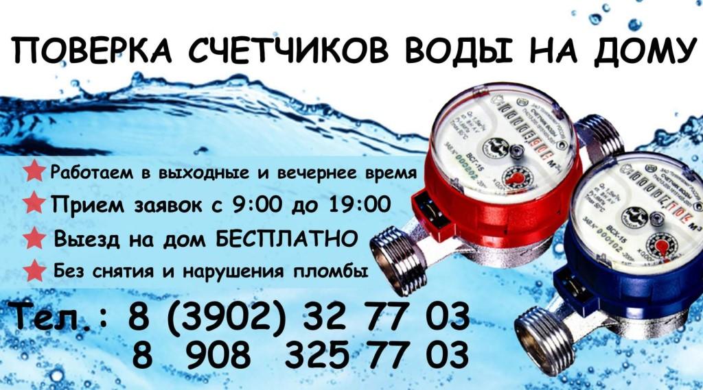 Куда сдать документы о поверке счетчиков воды, в какой срок нужно подать данные о результатах сверки водосчетчиков?