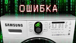 Тестовый режим стиральной машины samsung - сервисный запуск
