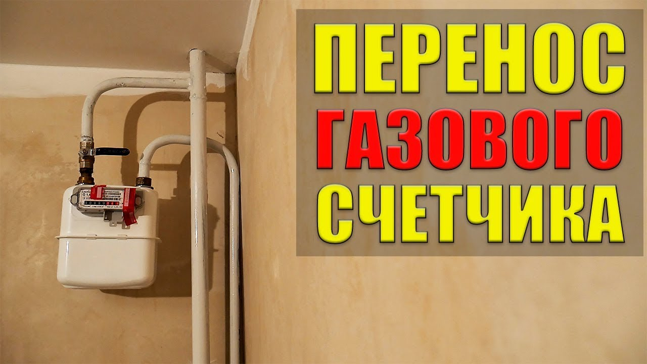 Перенос газового счетчика в квартире