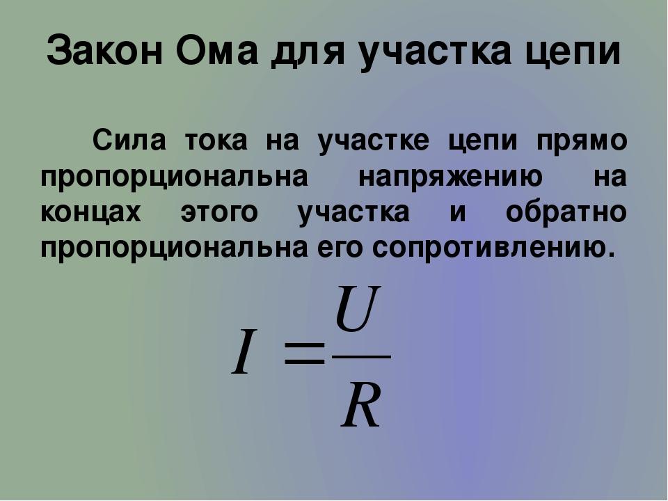 """Конспект """"закон ома. соединение проводников"""" - учительpro"""