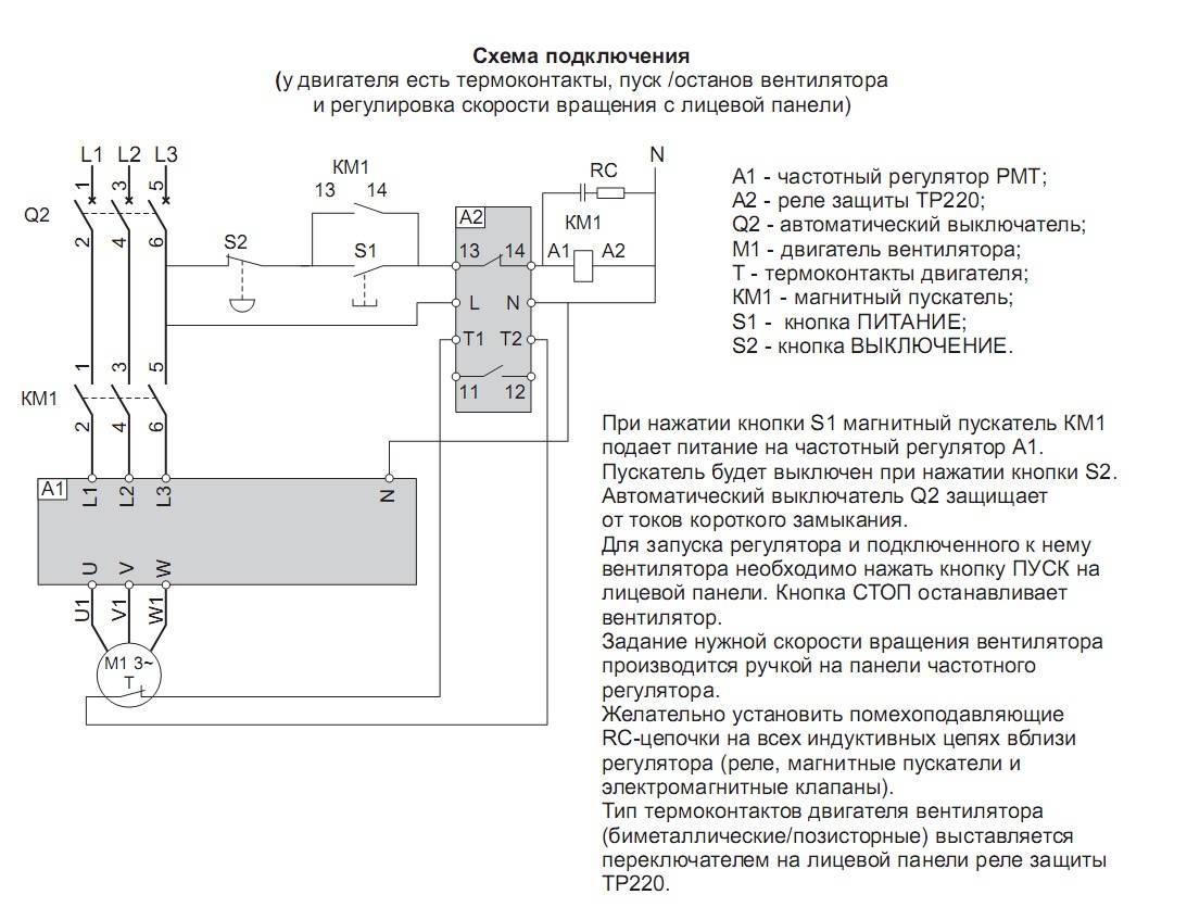 Регулировка скорости вращения вентилятора диммером