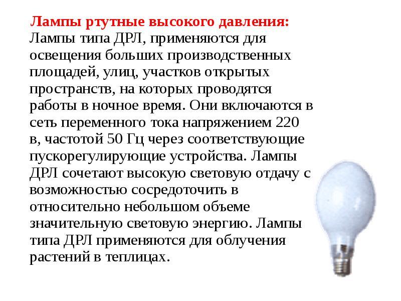 Минэнерго: запрет на ртутные лампы не приведет к дефициту ламп-заменителей -  экономика и бизнес - тасс