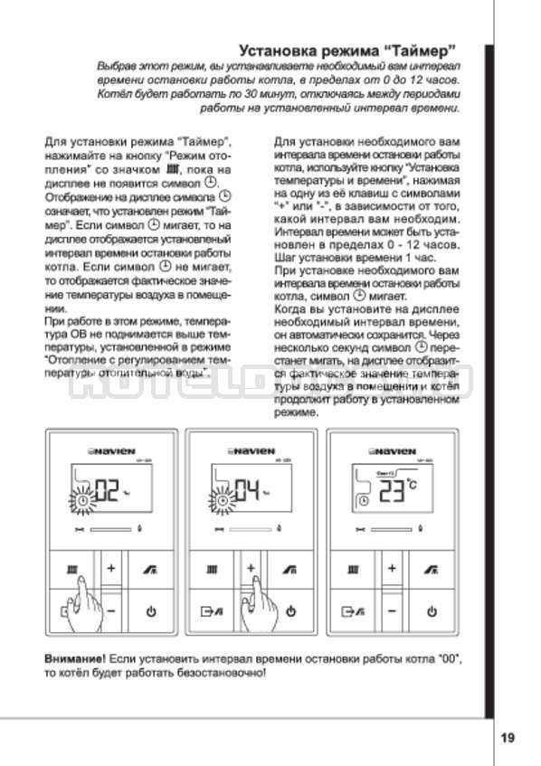 Газовые котлы Навьен: обзор отопительного оборудования
