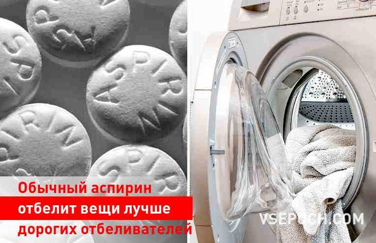 Что будет, если положить в стиральную машинку Аспирин